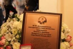 «EXPO-RUSSIA ARMENIA 2011»